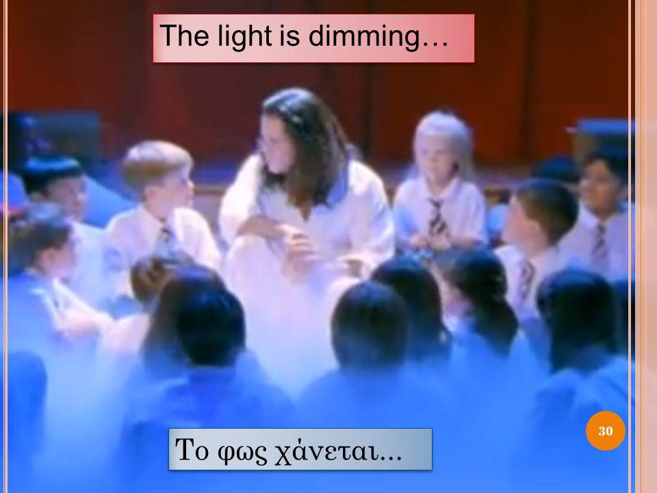 The light is dimming… Το φως χάνεται...
