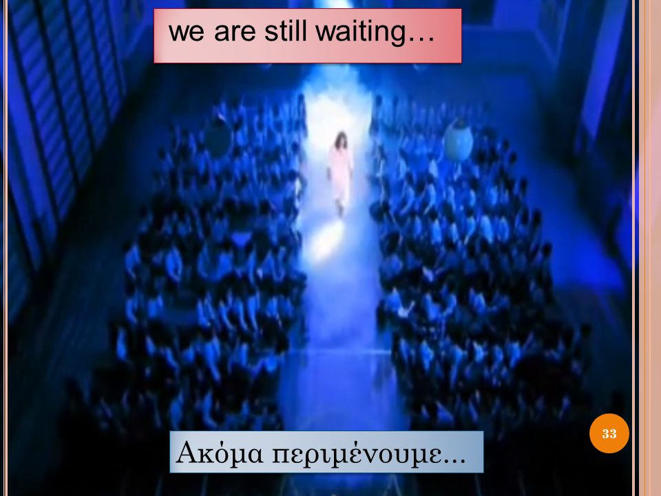 we are still waiting… Ακόμα περιμένουμε...