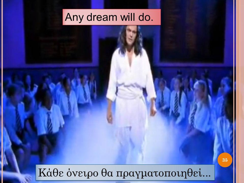 Any dream will do. Κάθε όνειρο θα πραγματοποιηθεί...