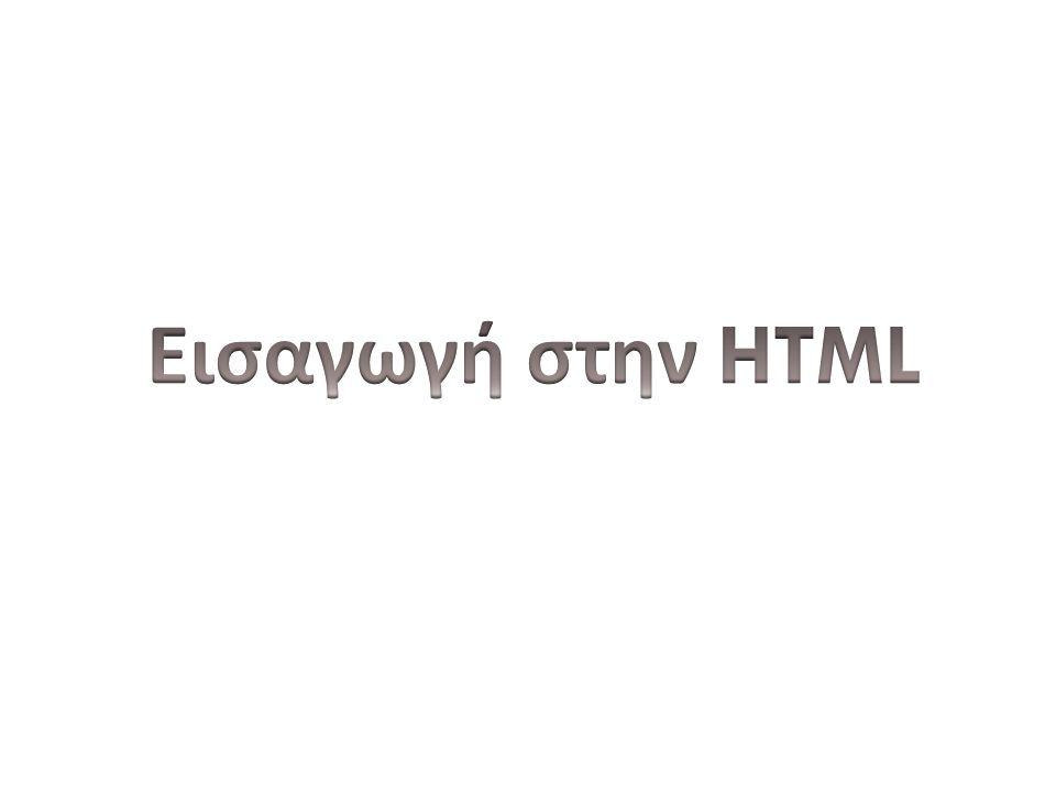 Εισαγωγή στην HTML