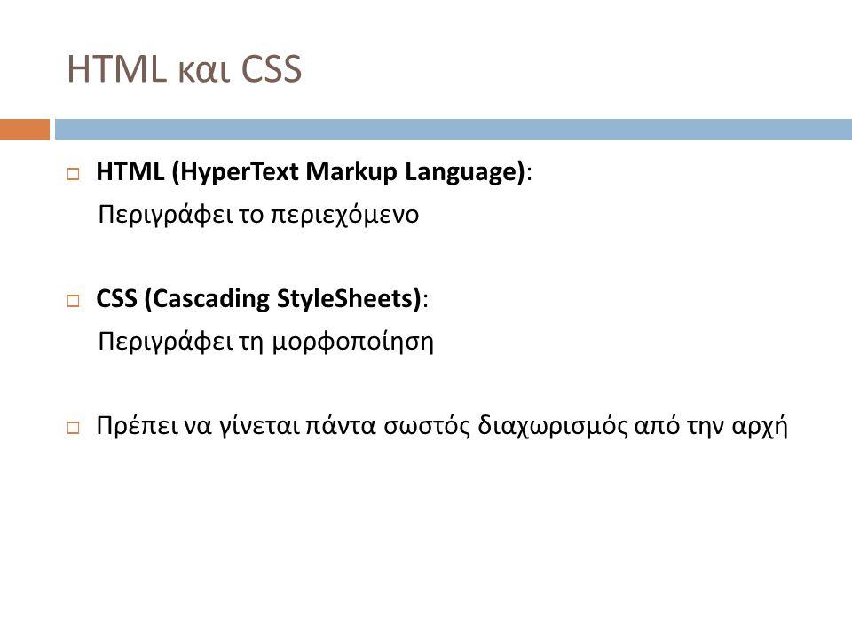 HTML και CSS HTML (HyperText Markup Language):