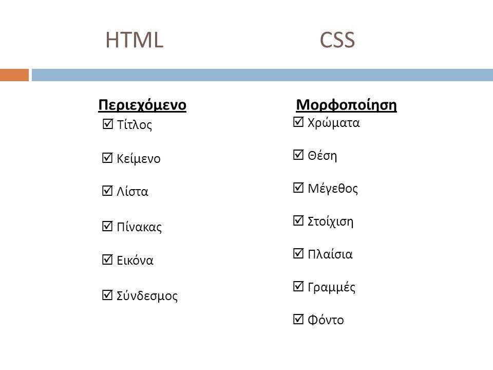 HTML CSS Περιεχόμενο  Τίτλος Μορφοποίηση  Χρώματα  Θέση  Κείμενο