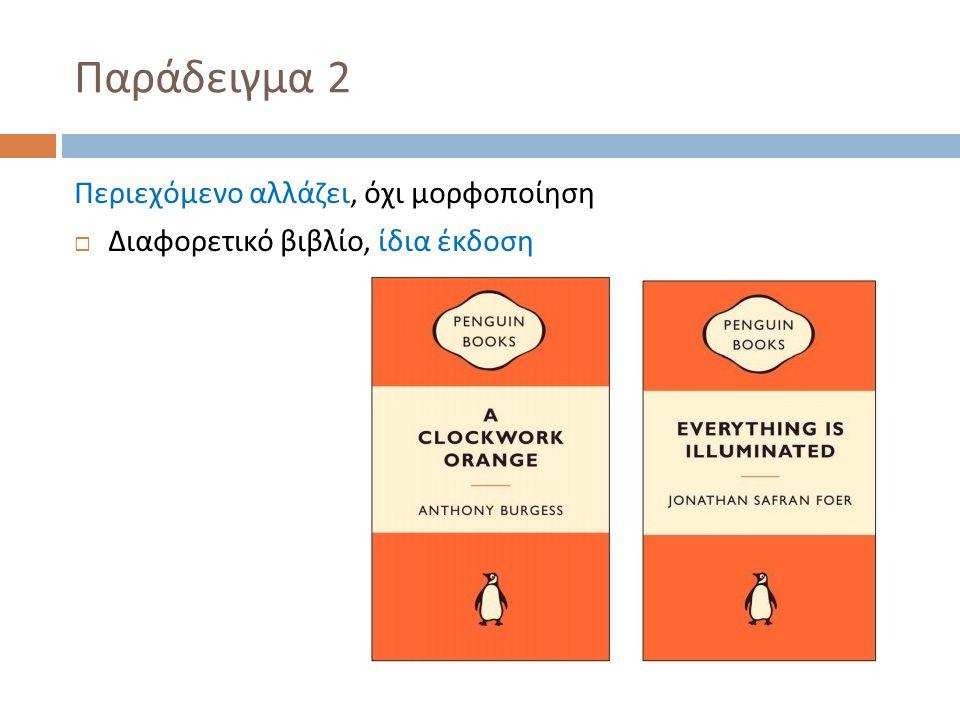 Παράδειγμα 2 Περιεχόμενο αλλάζει, όχι μορφοποίηση