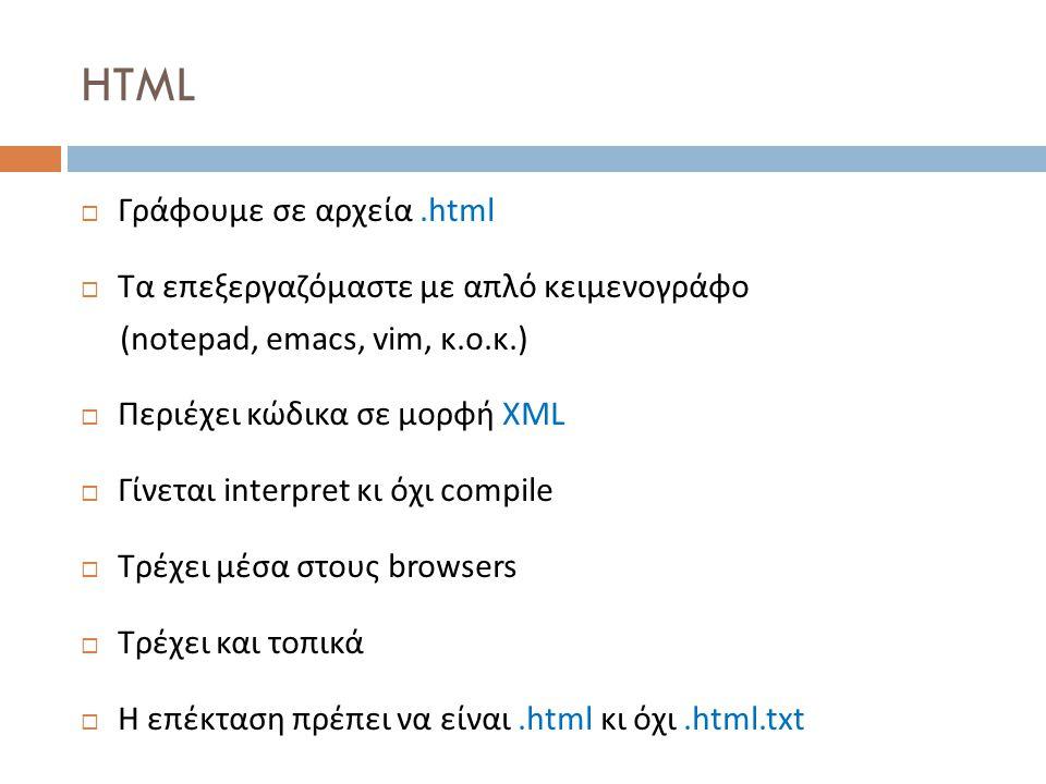 HTML Γράφουμε σε αρχεία .html Τα επεξεργαζόμαστε με απλό κειμενογράφο