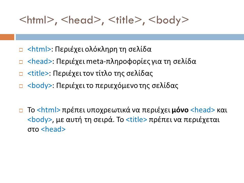 <html>, <head>, <title>, <body>