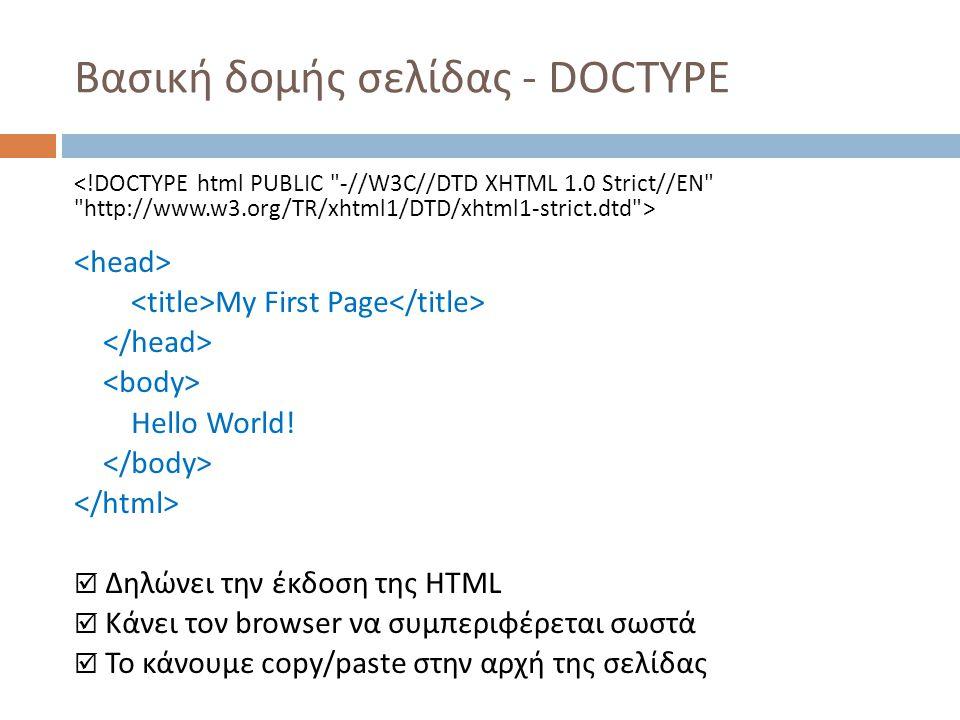 Βασική δομής σελίδας - DOCTYPE