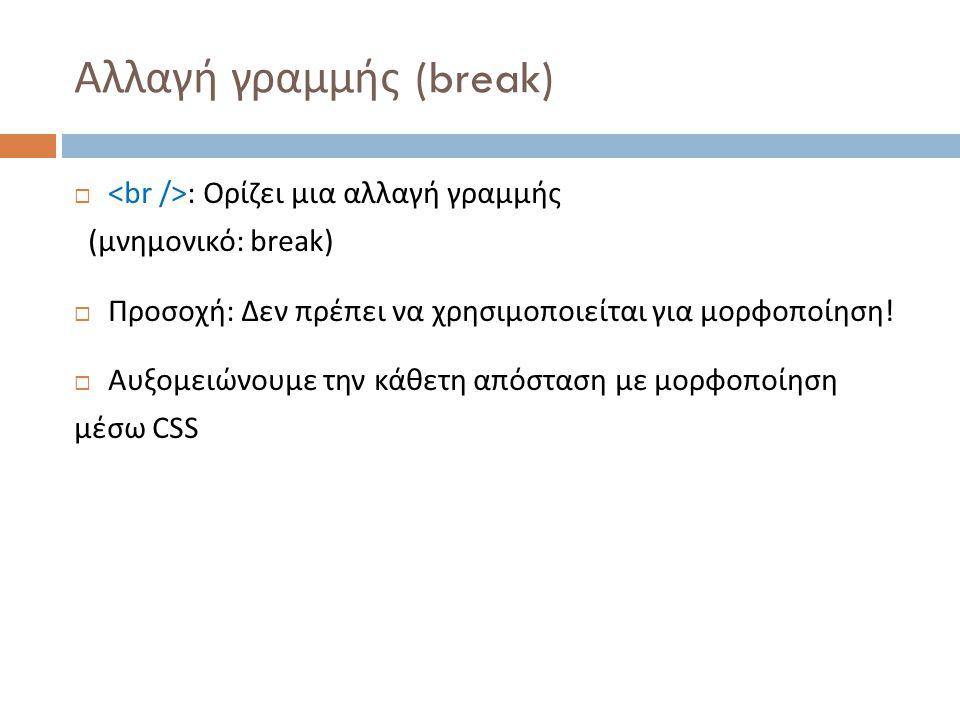 Αλλαγή γραμμής (break)