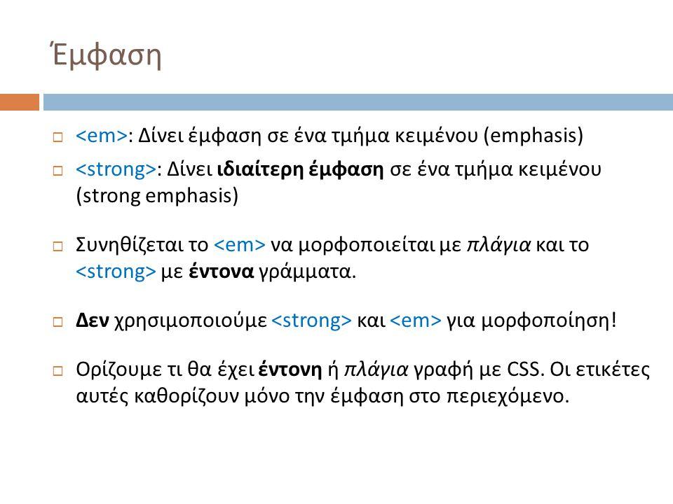 Έμφαση <em>: Δίνει έμφαση σε ένα τμήμα κειμένου (emphasis)
