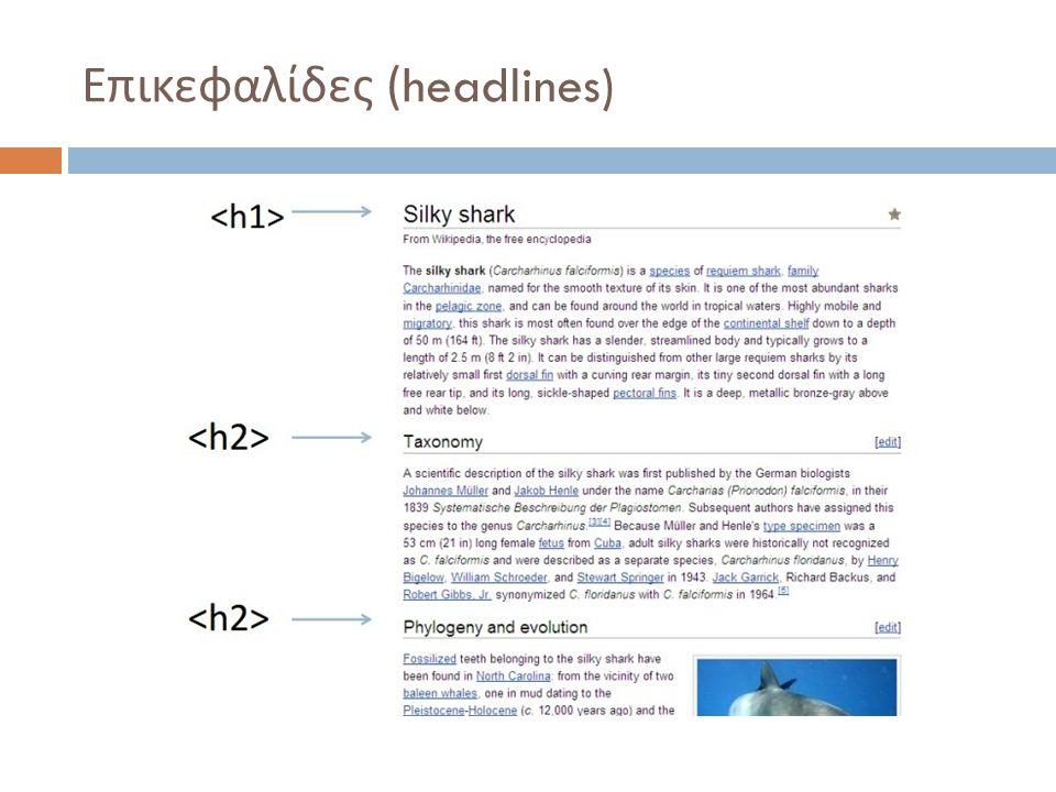 Επικεφαλίδες (headlines)
