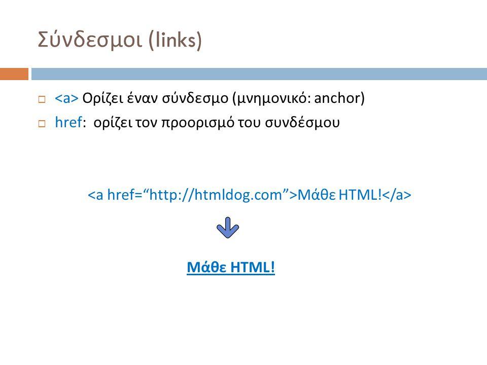 <a href= http://htmldog.com >Μάθε HTML!</a>