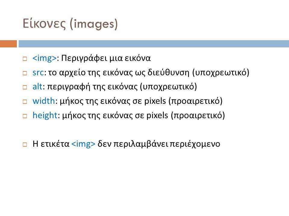 Είκονες (images) <img>: Περιγράφει μια εικόνα