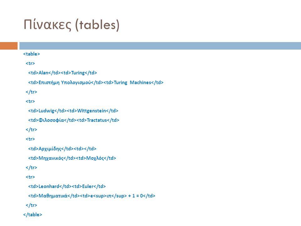 Πίνακες (tables)