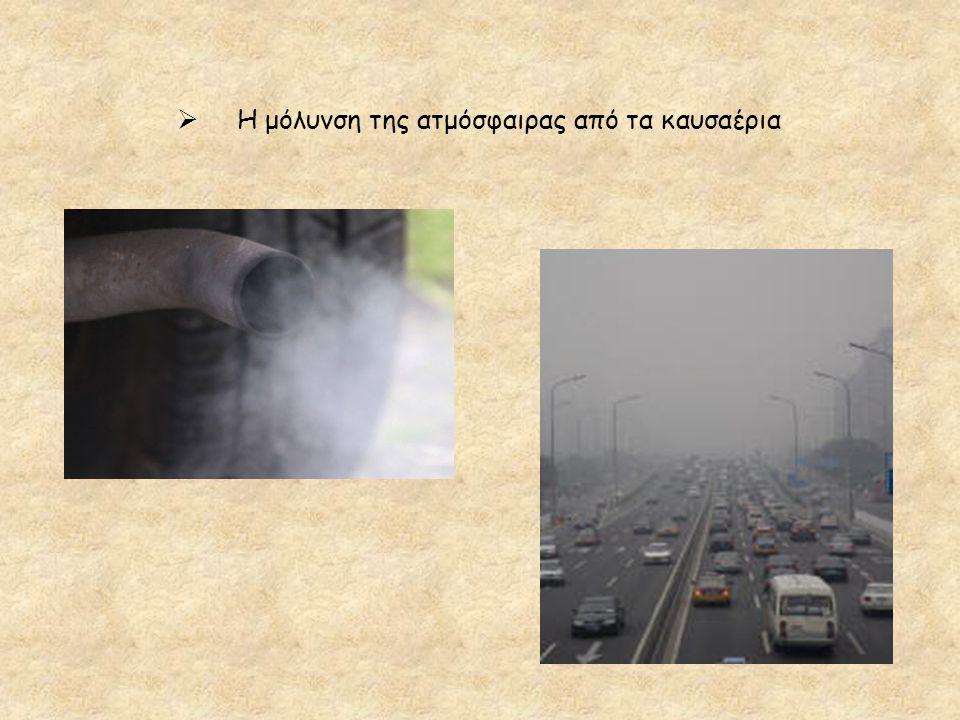 Η μόλυνση της ατμόσφαιρας από τα καυσαέρια
