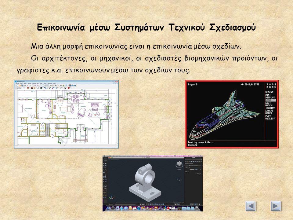 Επικοινωνία μέσω Συστημάτων Τεχνικού Σχεδιασμού