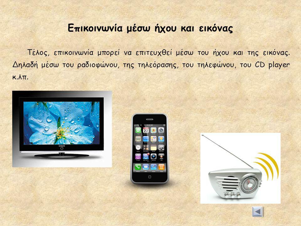Επικοινωνία μέσω ήχου και εικόνας