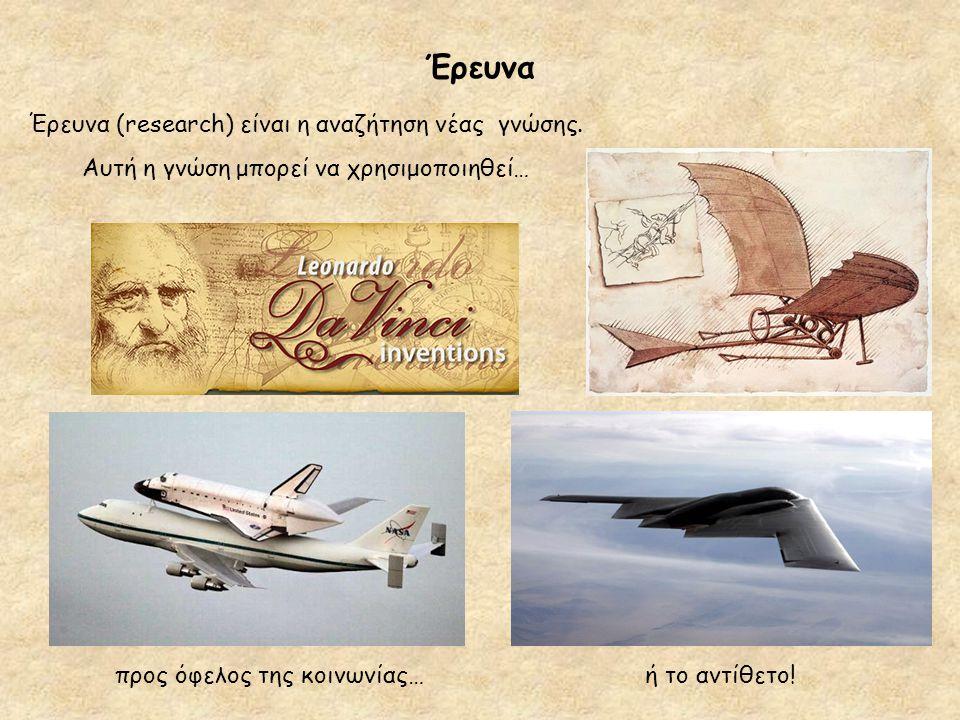 Έρευνα Έρευνα (research) είναι η αναζήτηση νέας γνώσης. Αυτή η γνώση μπορεί να χρησιμοποιηθεί…