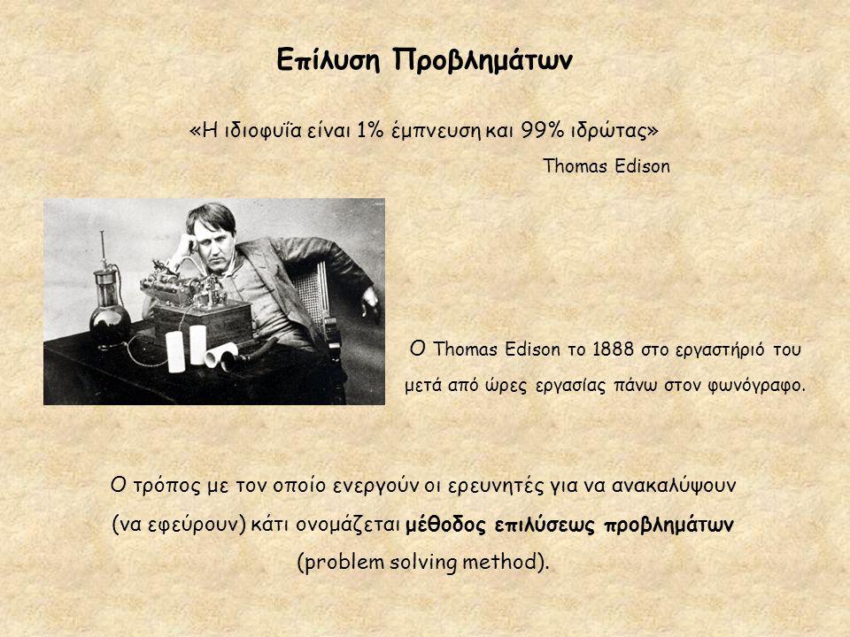 Επίλυση Προβλημάτων «Η ιδιοφυΐα είναι 1% έμπνευση και 99% ιδρώτας»