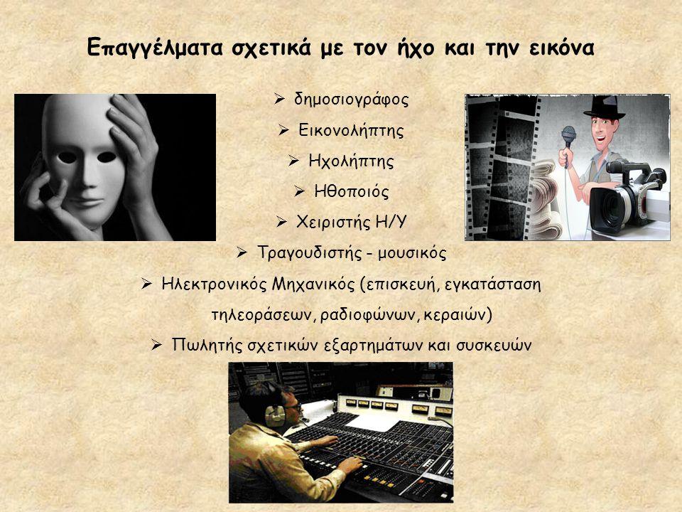 Επαγγέλματα σχετικά με τον ήχο και την εικόνα