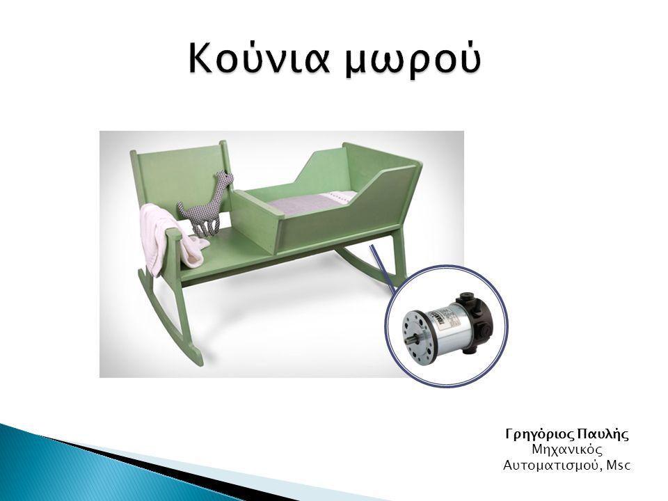 Μηχανικός Αυτοματισμού, Msc