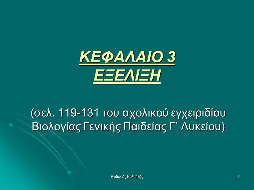 ΚΕΦΑΛΑΙΟ 3 ΕΞΕΛΙΞΗ (σελ.