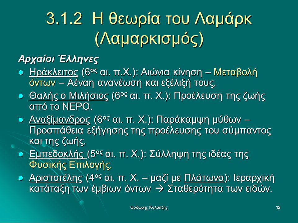 3.1.2 Η θεωρία του Λαμάρκ (Λαμαρκισμός)