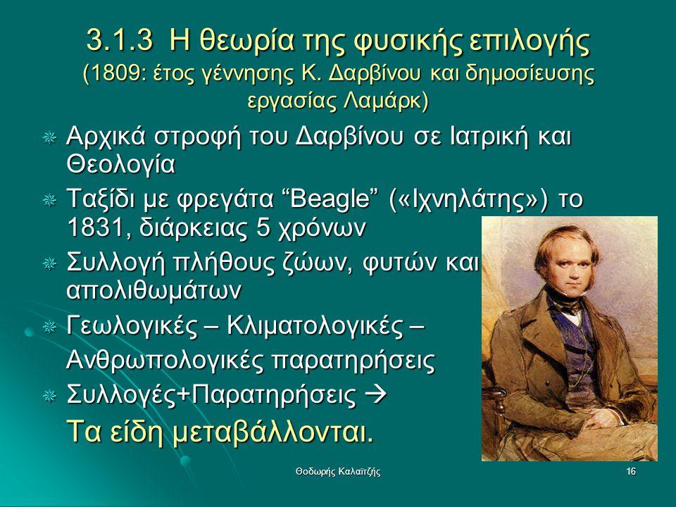 3. 1. 3 Η θεωρία της φυσικής επιλογής (1809: έτος γέννησης Κ
