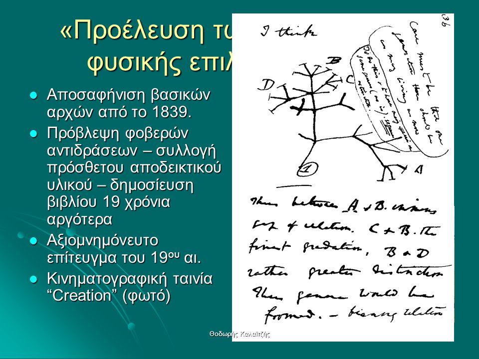 «Προέλευση των ειδών δια της φυσικής επιλογής» (1858)