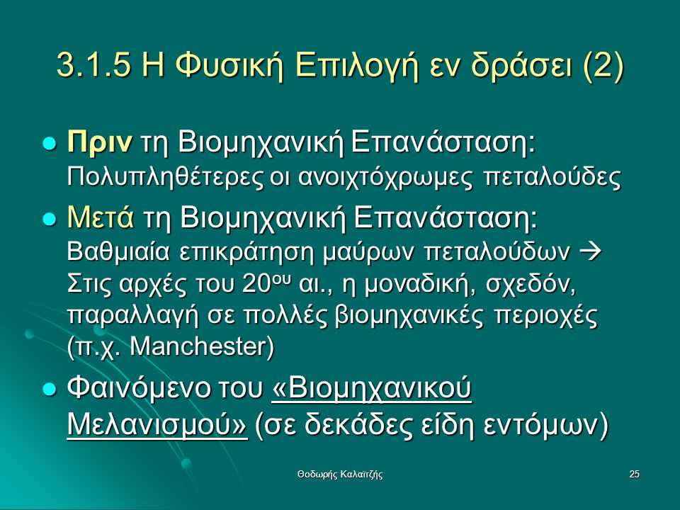 3.1.5 Η Φυσική Επιλογή εν δράσει (2)