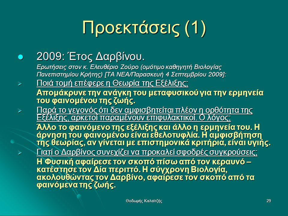 Προεκτάσεις (1) 2009: Έτος Δαρβίνου.