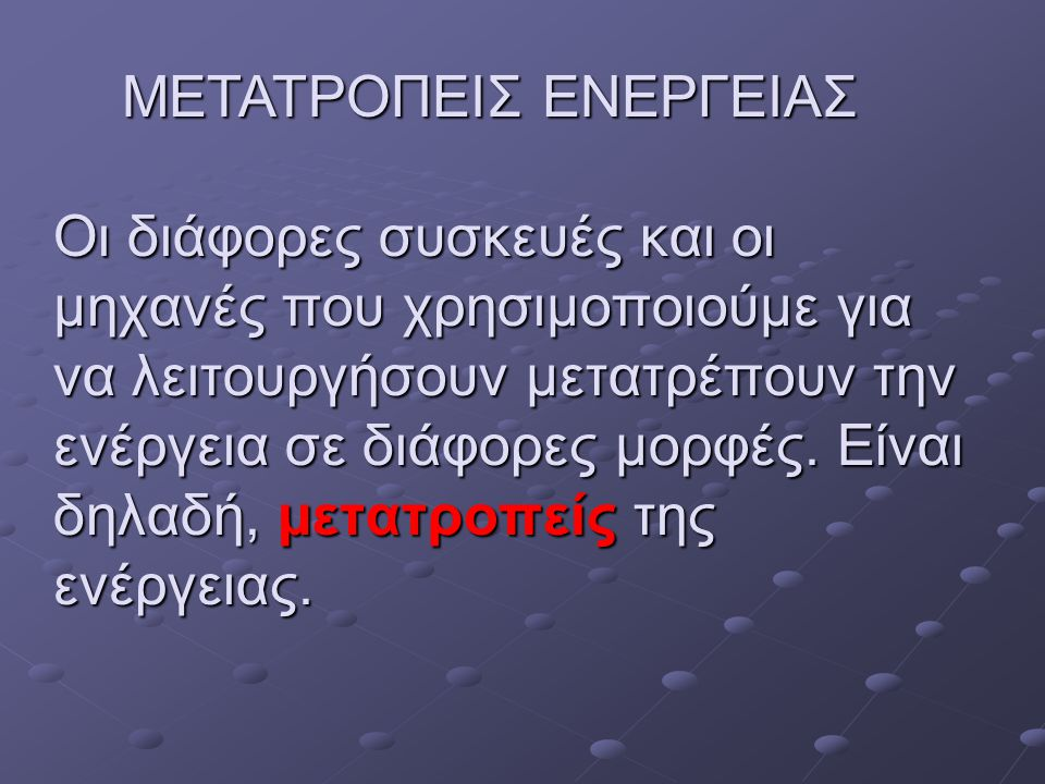ΜΕΤΑΤΡΟΠΕΙΣ ΕΝΕΡΓΕΙΑΣ