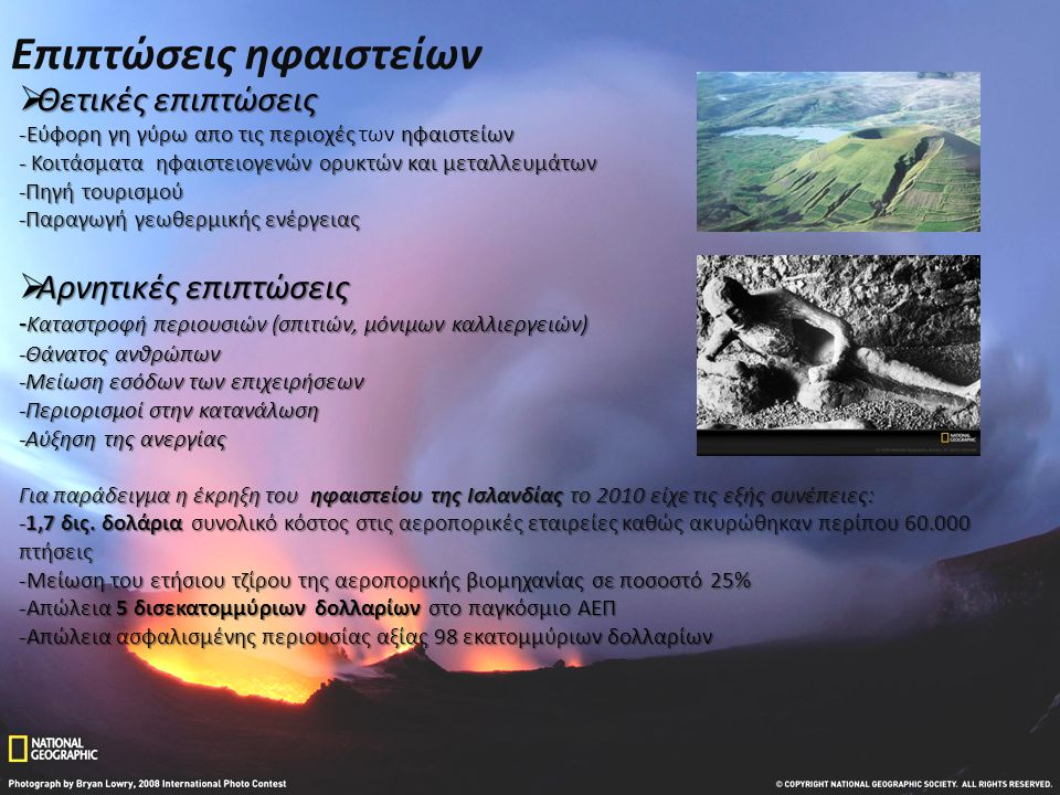 Επιπτώσεις ηφαιστείων