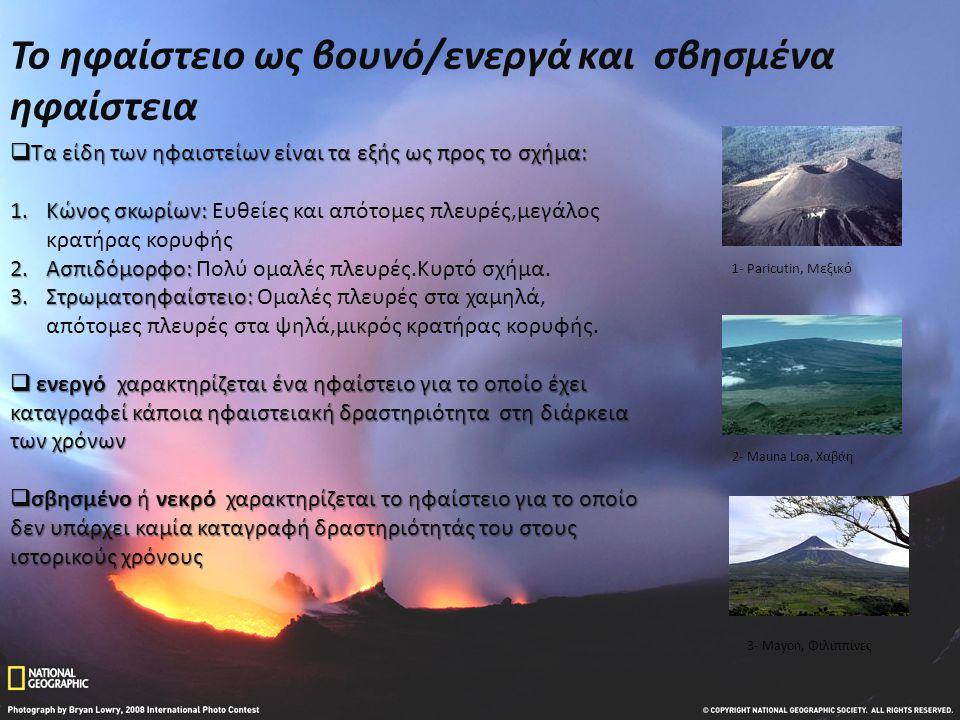 Το ηφαίστειο ως βουνό/ενεργά και σβησμένα ηφαίστεια
