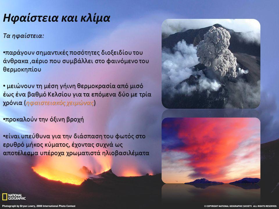 Ηφαίστεια και κλίμα Τα ηφαίστεια: