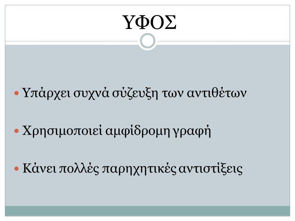 ΥΦΟΣ Υπάρχει συχνά σύζευξη των αντιθέτων Χρησιμοποιεί αμφίδρομη γραφή