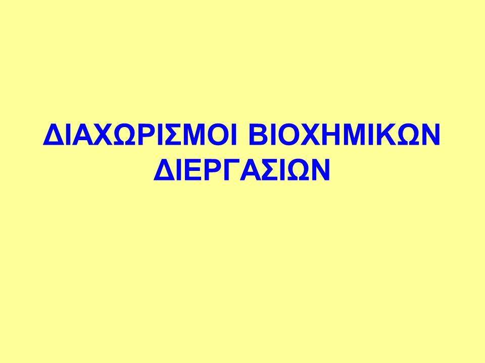 ΔΙΑΧΩΡΙΣΜΟΙ ΒΙΟΧΗΜΙΚΩΝ ΔΙΕΡΓΑΣΙΩΝ