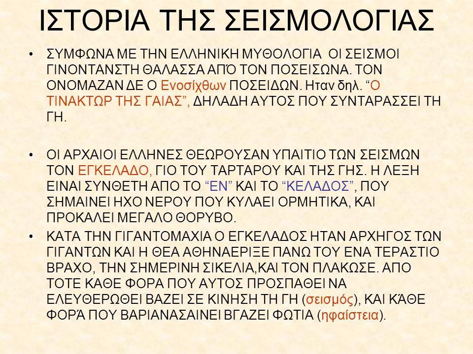 ΙΣΤΟΡΙΑ ΤΗΣ ΣΕΙΣΜΟΛΟΓΙΑΣ