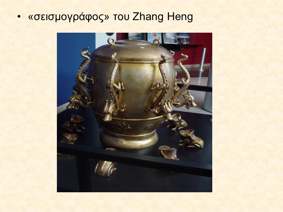 «σεισμογράφος» του Zhang Heng