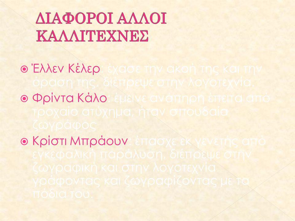 ΔΙΑΦΟΡΟΙ ΑΛΛΟΙ ΚΑΛΛΙΤΕΧΝΕΣ