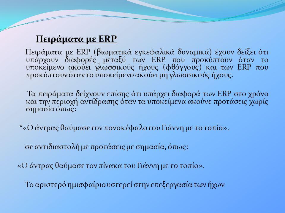 Πειράματα με ERP