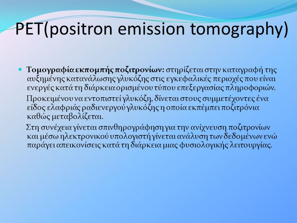 PET(positron emission tomography)
