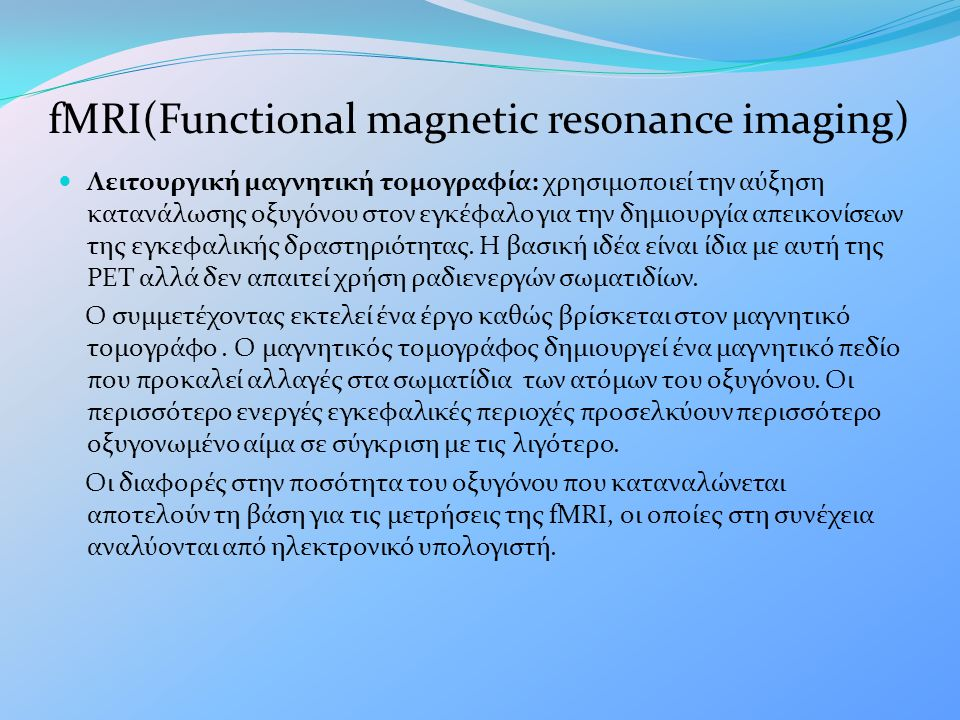 fMRI(Functional magnetic resonance imaging)