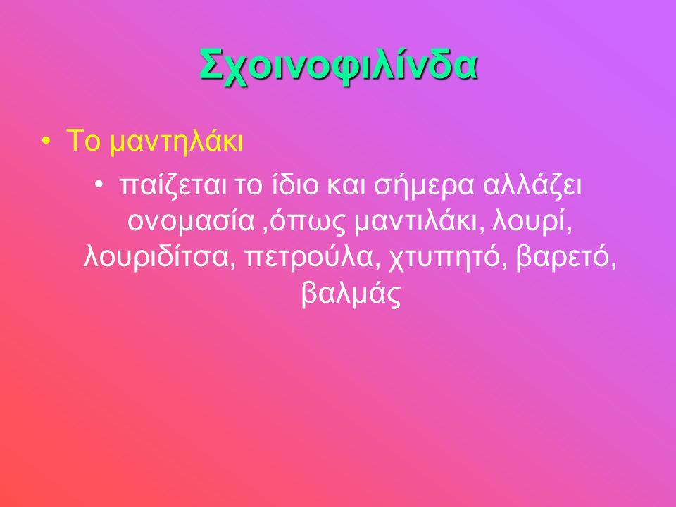 Σχοινοφιλίνδα Το μαντηλάκι