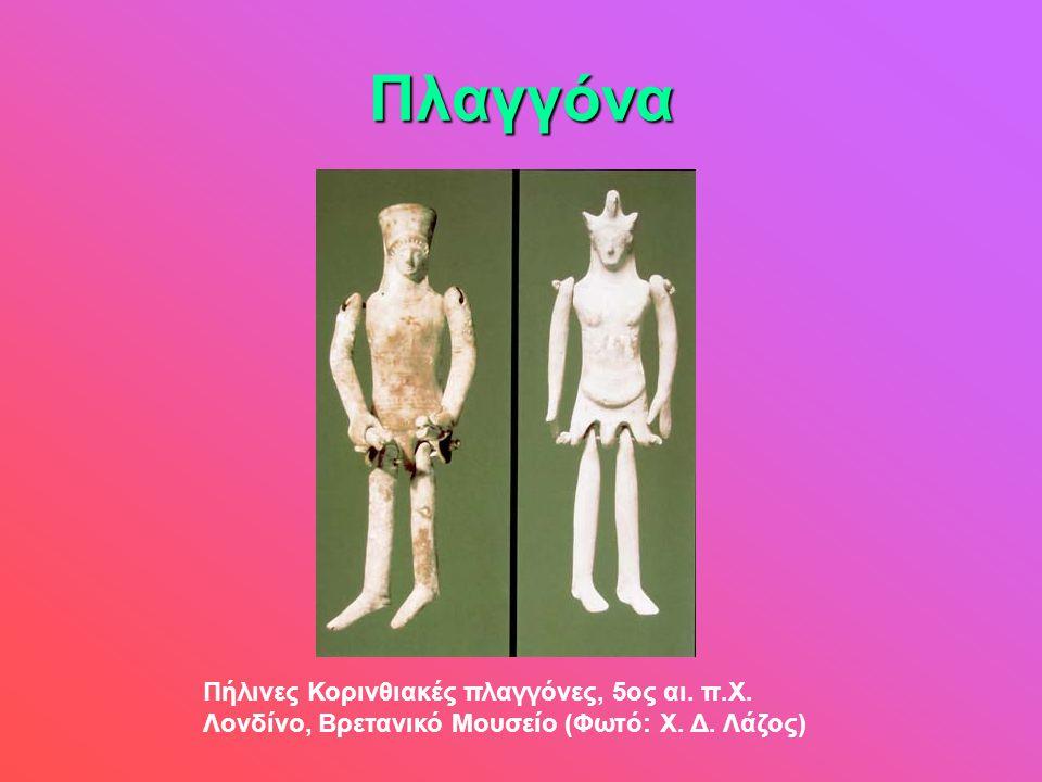 Πλαγγόνα Πήλινες Κορινθιακές πλαγγόνες, 5ος αι. π.Χ.