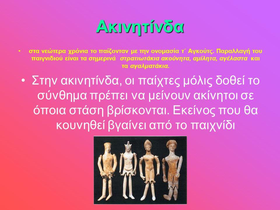 Ακινητίνδα