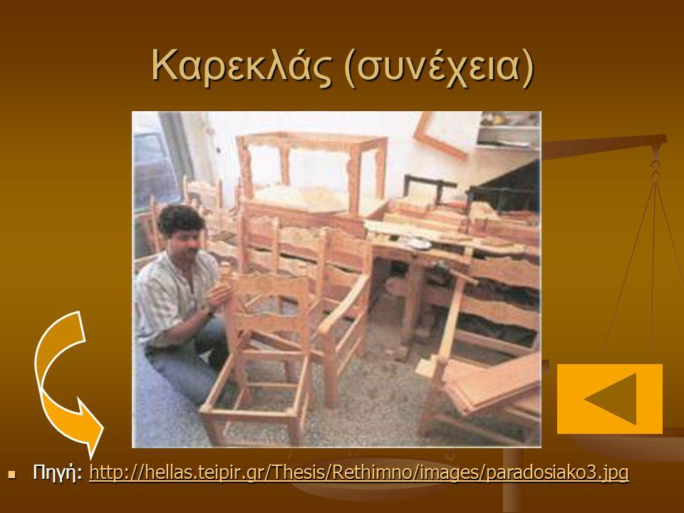 Καρεκλάς (συνέχεια) Πηγή: http://hellas.teipir.gr/Thesis/Rethimno/images/paradosiako3.jpg