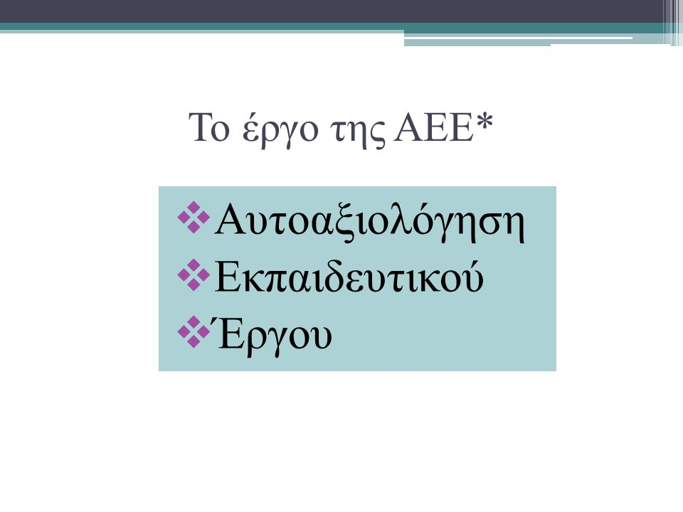 Το έργο της ΑΕΕ* Αυτοαξιολόγηση Εκπαιδευτικού Έργου