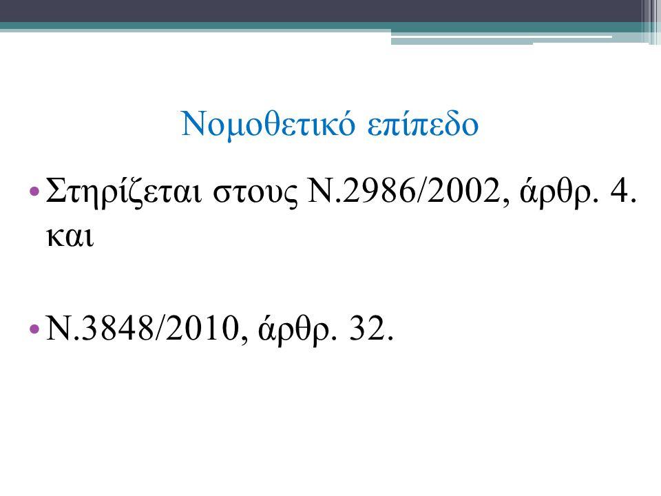 Νομοθετικό επίπεδο Στηρίζεται στους Ν.2986/2002, άρθρ. 4. και Ν.3848/2010, άρθρ. 32.