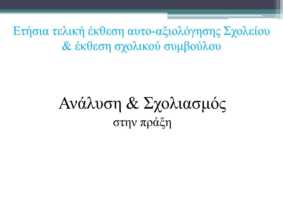 Ετήσια τελική έκθεση αυτο-αξιολόγησης Σχολείου & έκθεση σχολικού συμβούλου
