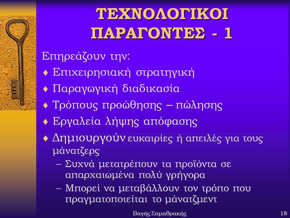ΤΕΧΝΟΛΟΓΙΚΟΙ ΠΑΡΑΓΟΝΤΕΣ - 1