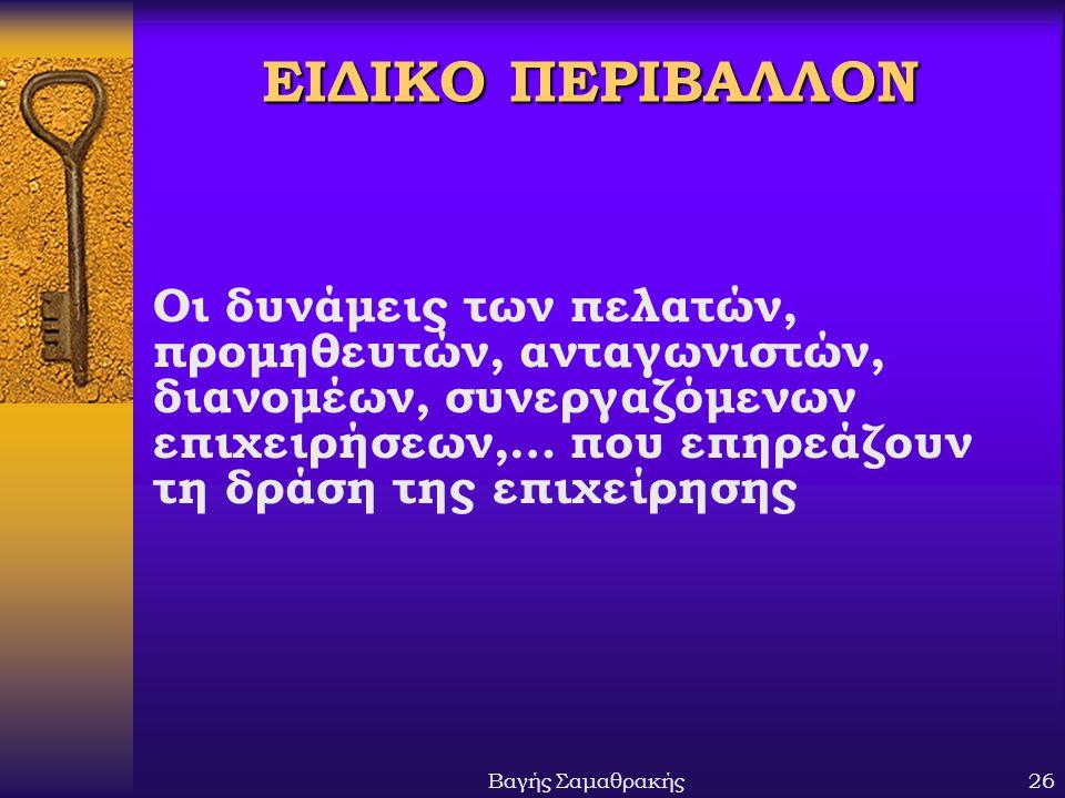 ΕΙΔΙΚΟ ΠΕΡΙΒΑΛΛΟΝ